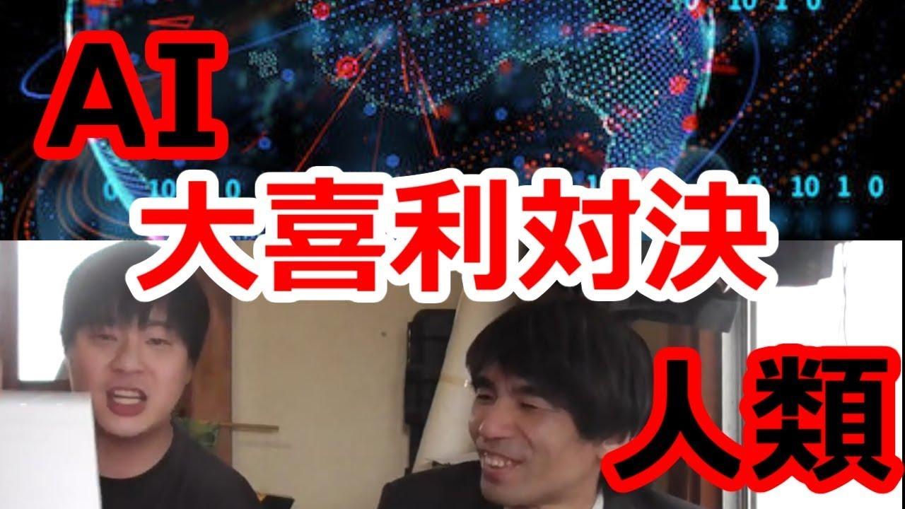 【未来】AIvs人類の大喜利対決