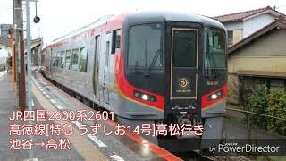 【走行音】JR四国2600系2601 高徳線[特急 うずしお14号]高松行き 池谷→高松