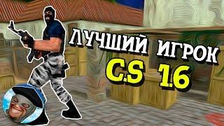 ЛУЧШИЙ ИГРОК В КС 1.6 - ЭЙС С ДИГЛА В CS 1.6