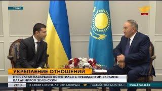 Нурсултан Назарбаев встретился с Президентом Украины Владимиром Зеленским