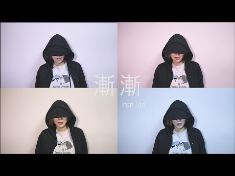 陳奕迅 Eason Chan《漸漸》AM I ME - Iron Ian殷巧兒Cover (Acapella Version)