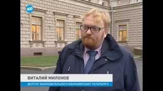 Милонов проник на вечеринку в петербургском гей-клубе