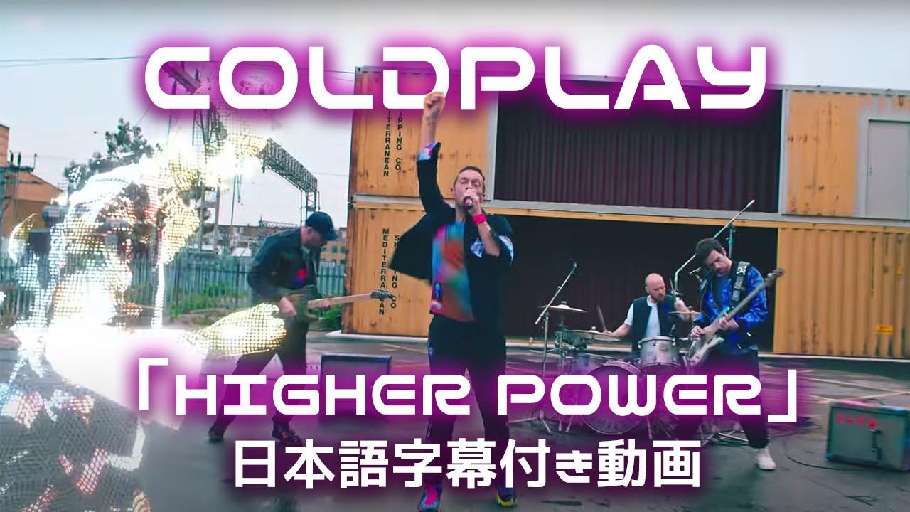 【和訳】Coldplay – Higher Power (Official Audio // Extraterrestrial Transmission)【公式】