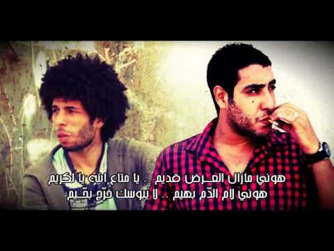 7oumani Hamzaoui Med Amine Feat KAFON حمزاوي & كافون حوماني paroles lyrcs