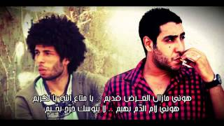 7oumani hamzaoui med amine feat kafon حمزاوي كافون حوماني paroles lyrcs