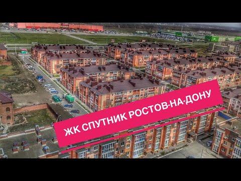 Минусы ЖК СПУТНИК РОСТОВ-НА-ДОНУ