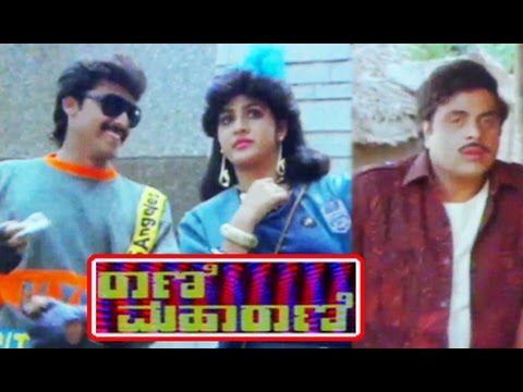 Rani Maharani || Kannada Full Length Movie
