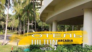 Обзор отеля Хилтон Аркадиа Тайланд Пхукет Смотрите вторую часть с обзором пляжа Карон Бич