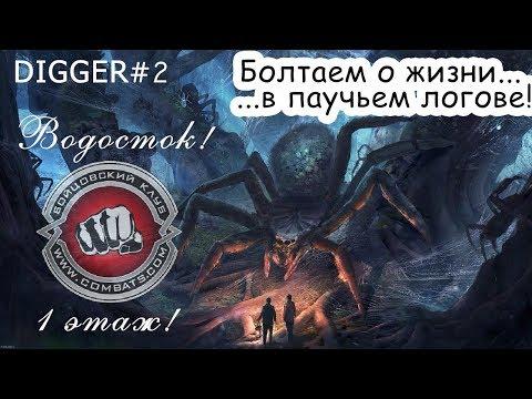 Digger#2 Водосток - 1 этаж! Бойцовский клуб (combats.com)