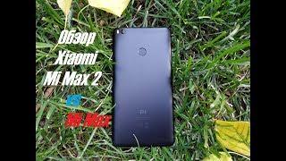 видео Сравнение Xiaomi Mi Max и Mi Max 2