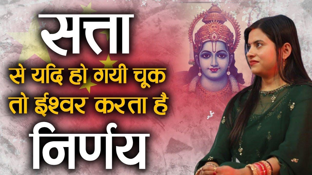 ईश्वर ही निर्णय करेंगे I Kavita Tiwari I Latest Kavi Sammelan