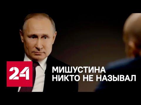 """Спецоперация или """"ничего необычного""""? Путин рассказал об отставке Медведева - Россия 24"""