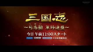 7月14日《大军师司马懿之:军师联盟》登陆日本收费频道wowow 日本初放送...