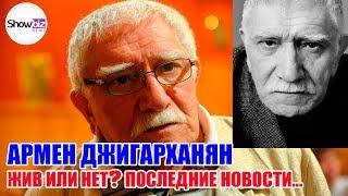 Армен Джигарханян: жив или нет? Последние новости...