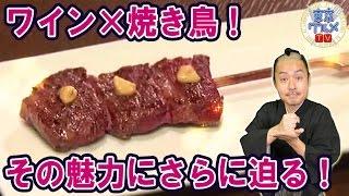 新宿 - 上質な鶏肉とワインを楽しめる新宿神楽坂の焼き鳥屋!(3/3)
