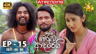 Ralla Weralata Adarei | Episode 15 | 2021-09-09 Thumbnail