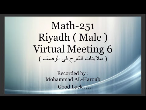 math-251 Riyadh male virtual meeting 6