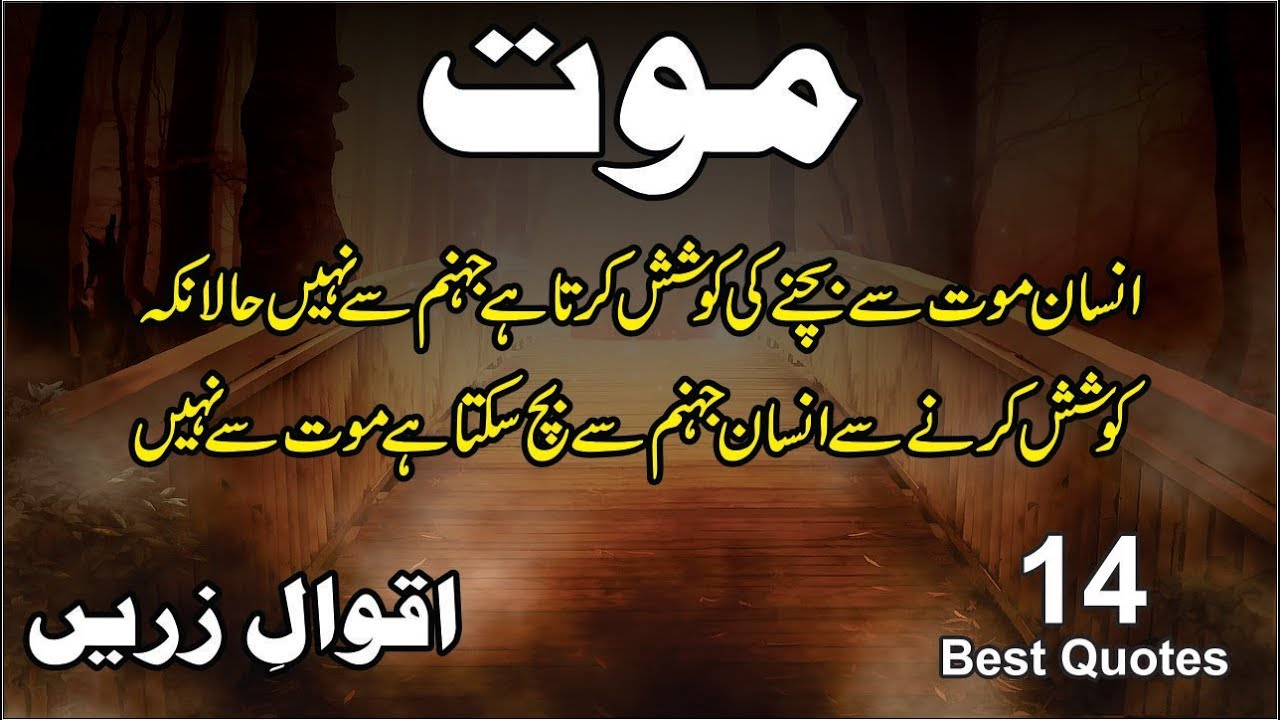 Mout Quotes In Urdu Hindi || Mout Motivational Quotes In ...