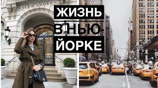 НЬЮ-ЙОРК | повседневная жизнь. любимая косметика.