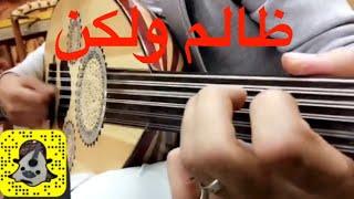 عزف عود رخيم على اغنية(ظالم ولكن) يكاد العود ان ينطق من الانين واتسبدي بإحساس الفنان:/ابو إلياس