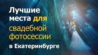 Лучшие места для свадебной фотосессии в Екатеринбурге! Фото, видео