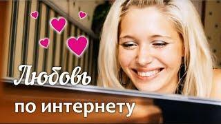 Любовь по Интернету   Песня про Любовь   Кирилл Потылицын   Слова и музыка Алексей Молодцов.