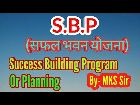 (S.B.P) Success Building Program Or Planning (सफल भवन योजना) Part- 2 speech by- MKS Sir