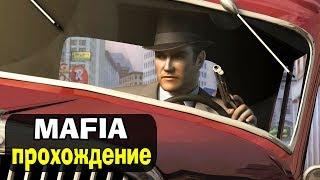 🚖#4 MAFIA: The City Of Lost Heaven - Прохождение игры.