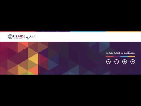 L'USAID soutient l'employabilité des jeunes au Maroc - Atlantic Radio