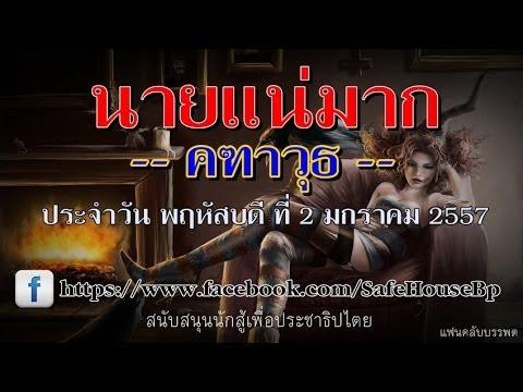 นายแน่มาก KATAWUT  02 01 2014 konthaiuk com