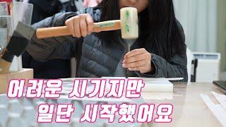 여성가방 쇼핑몰 유비야트 대표님과의 인터뷰!! 청년창업…