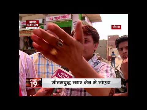 Target 19: Ground report from Gautam Budh Nagar Lok Sabha seat