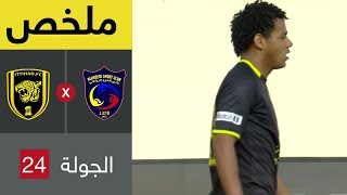 ملخص مباراة الحزم والاتحاد في الجولة 24 من دوري كأس الأمير محمد بن سلمان للمحترفين