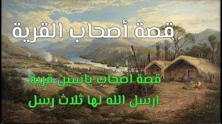قصة أصحاب القرية في القرآن |  ماذا فعلوا بالرسل الثلاثة |  حتى لعنهم الله وأبادهم عن بكرة أبيهم؟