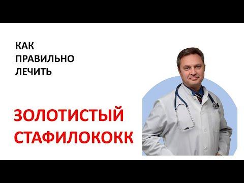 Как лечат стафилококк у детей