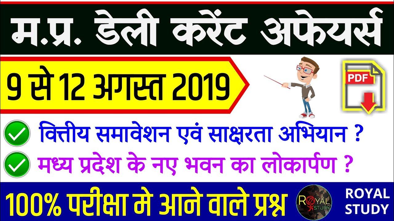 9 से 12 अगस्त 2019 तक MP Daily Current Affairs - MPPSC, Vyapam/PEB | म   प्र  करेंट अफेयर्स