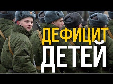 ДЕФИЦИТ ДЕТЕЙ. Путину не хватает солдат. России – рабочих рук.