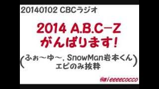 20140102 A.B.C-Zがんばります! ふぉーゆー(というか主に辰巳)とSnowMa...