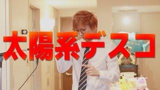 Gambar cover 太陽系デスコを原キーで♂が歌ってみた!! (ナユタン星人) 初音ミク Miku Hatsune