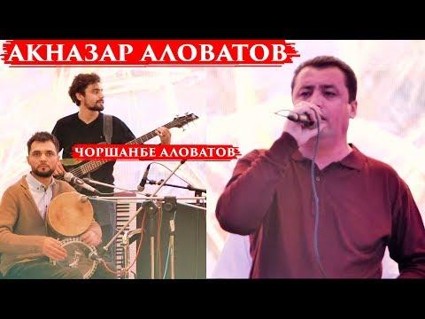 Акназар Аловатов ало нашканад гул туёна 2019-2020