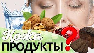 постер к видео Продукты для кожи лица. Что полезно, а что вредно?