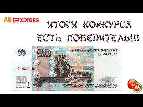 ✉ Итоги еженедельного конкурса на 50 рублей #16