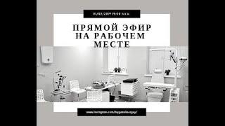 Эфир. Рабочего места врача офтальмолога