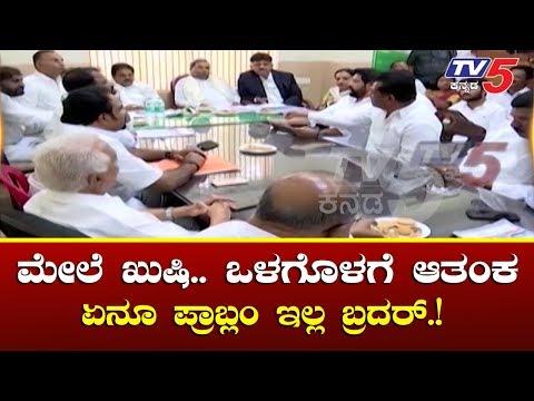 ಕಾಂಗ್ರೆಸ್ ನಾಯಕರಲ್ಲಿ ಮೇಲೆ ಖುಷಿ.. ಒಳಗೊಳಗೆ ಆತಂಕ.! | Karnataka Congress | TV5 Kannada