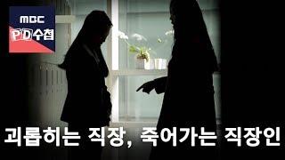 괴롭히는 직장, 죽어가는 직장인 [FULL] -Workplace Bullying-18/03/20-MBC PD수첩 1147회