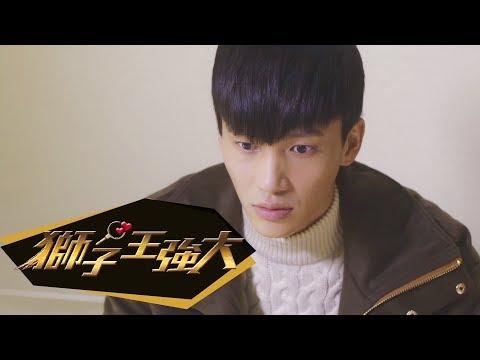 【獅子王強大】官方HD EP10預告 嫌疑犯篇 曹晏豪 周曉涵 劉書弘 陽靚