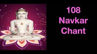 108 Navkar mantra/नमोकार धुन/ Rashmi Kothari