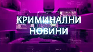 КРИМИНАЛНА ХРОНИКА 19-ти Януари 2018г.