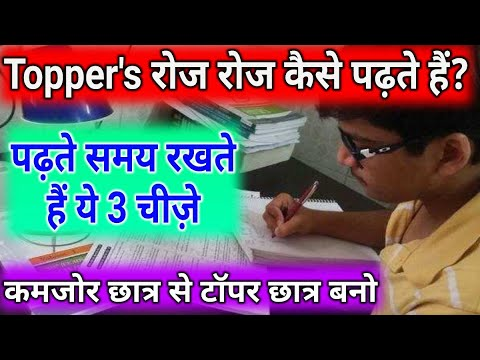 Topper Student रोज