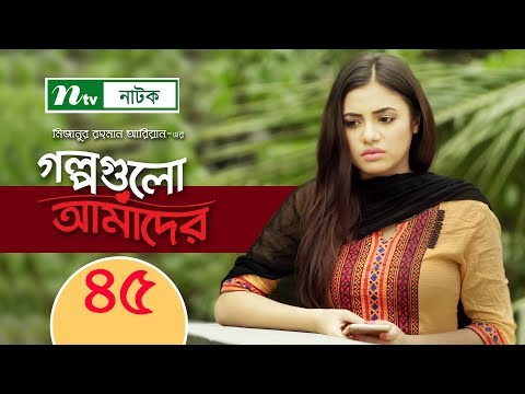 NTV Romantic Drama Serial   Golpogulo Amader   EP 45   Tasnuva Tisha   Apurba   Nadia Mim